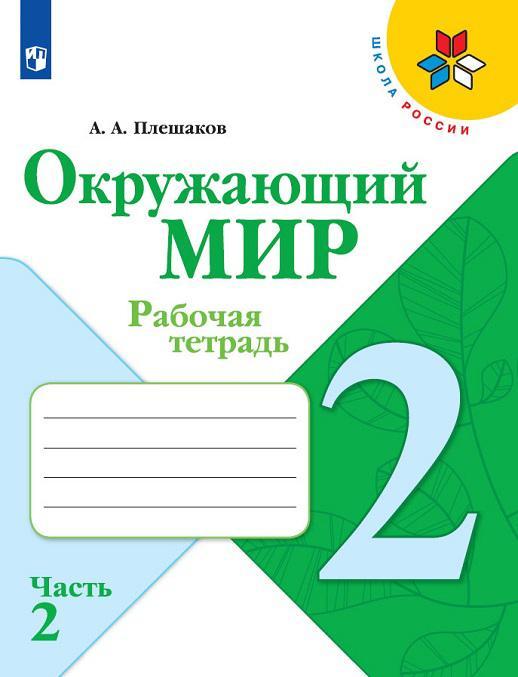 Okruzhajuschij mir. 2 klass. Rabochaja tetrad. V 2-kh chastjakh. Chast 2 | Pleshakov Andrej Anatolevich