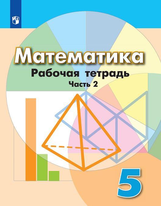Matematika. 5 klass. Rabochaja tetrad. V 2 chastjakh. Chast 2 | Roslova Larisa Olegovna, Bunimovich Evgenij Abramovich