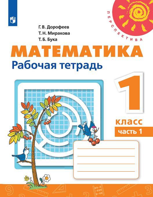 Matematika. 1 klass. Rabochaja tetrad. V 2 chastjakh. Chast 1 | Buka Tatjana Borisovna, Mirakova Tatjana Nikolaevna