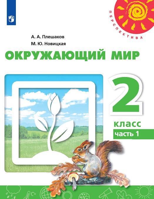 Okruzhajuschij mir. 2 klass. V 2 chastjakh. Chast 1 | Novitskaja Marina Jurevna, Pleshakov Andrej Anatolevich