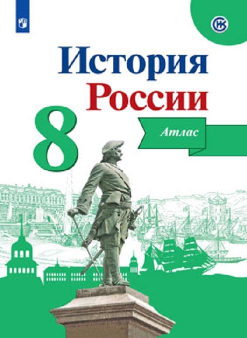 Istorija Rossii. 8 klass. Atlas.  | Kurukin Igor Vladimirovich