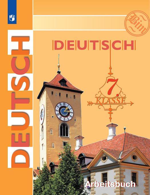 Deutsch 7: Arbeitsbuch / Nemetskij jazyk. 7 klass. Rabochaja tetrad. | Fomicheva Ljudmila Mikhajlovna, Sadomova Ljudmila Vasilevna