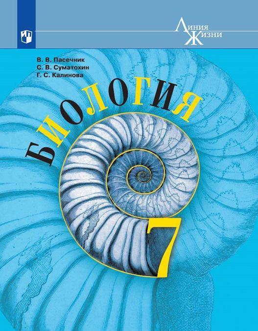 Biologija. 7 klass | Kalinova Galina Serafimovna, Pasechnik Vladimir Vasilevich