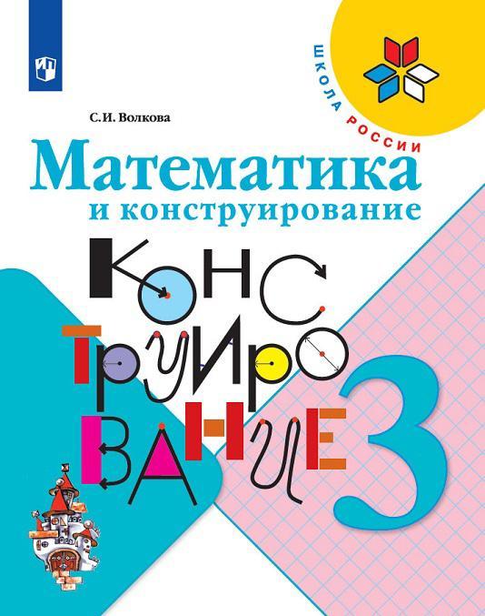 Matematika i konstruirovanie. 3 klass | Volkova Svetlana Ivanovna