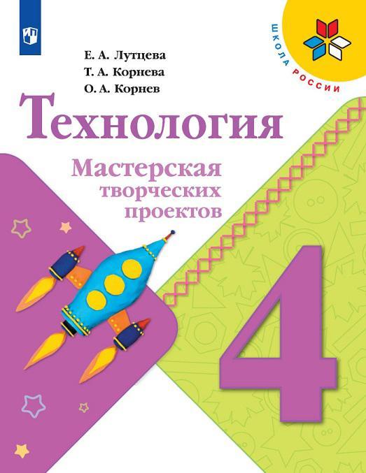 Tekhnologija. 4 klass. Masterskaja tvorcheskikh proektov | Luttseva Elena Andreevna, Kornev Oleg Aleksandrovich