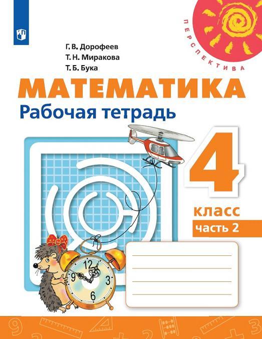 Matematika. 4 klass. Rabochaja tetrad. V 2-kh chastjakh. Chast 2   Dorofeev Georgij Vladimirovich, Mirakova Tatjana Nikolaevna
