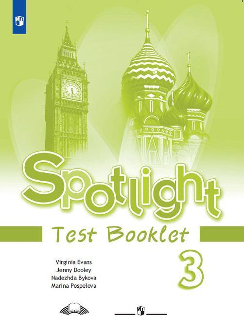 Sportlight 3: Test Booklet / Anglijskij jazyk. 3 klass. Kontrolnye zadanija