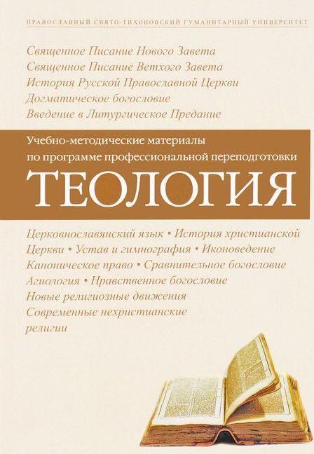 Uchebno-metodicheskie materialy po programme professionalnoj perepodgotovki