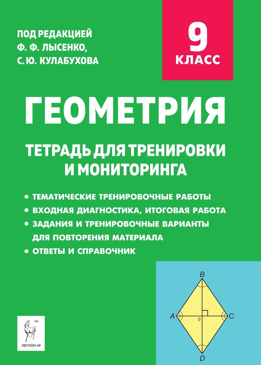 Geometrija. 9 klass. Tetrad dlja trenirovki i monitoringa