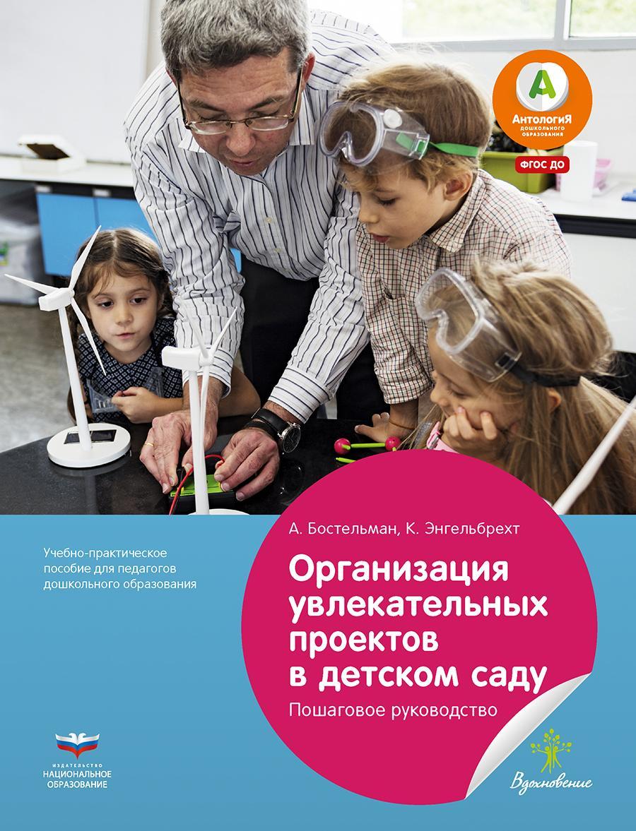 Organizatsija uvlekatelnykh proektov v detskom sadu . Poshagovoe rukovodstvo