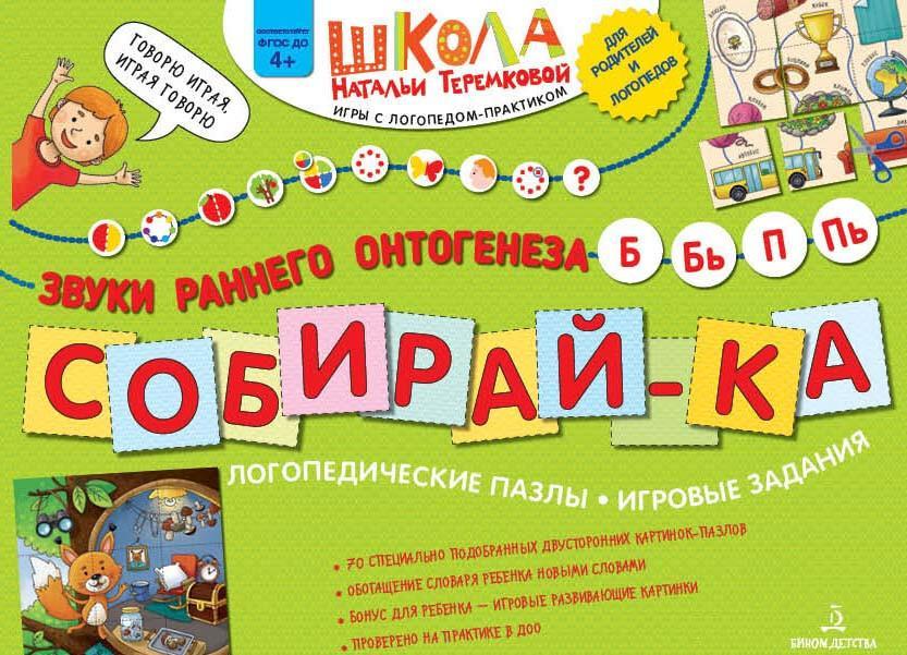 SOBIRAJ-KA. Logopedicheskie pazly B-P