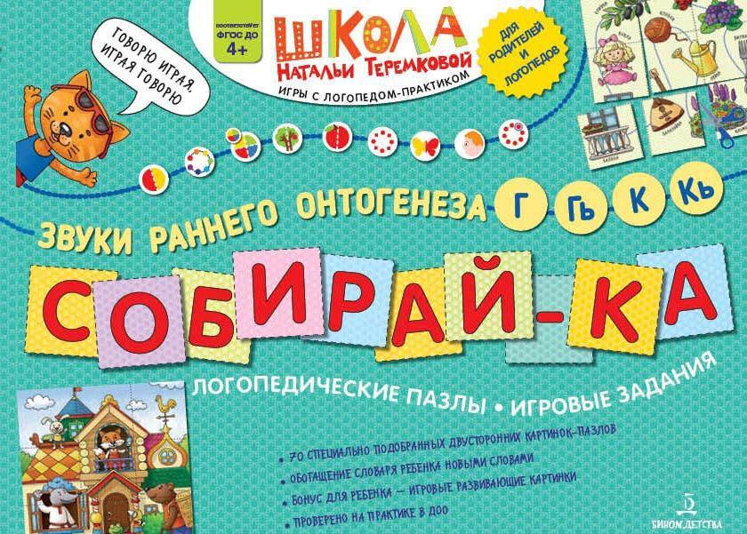 SOBIRAJ-KA. Logopedicheskie pazly K-G