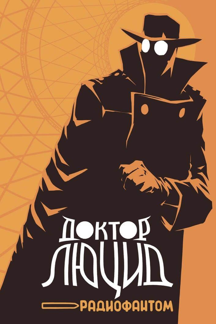 Doktor Ljutsid i radiofantom | Volkov Aleksej