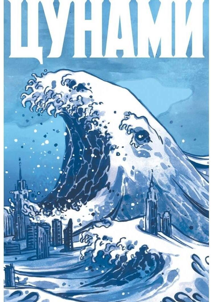 Tsunami | Chiglintsev Semen, Kotashevskaja Beata