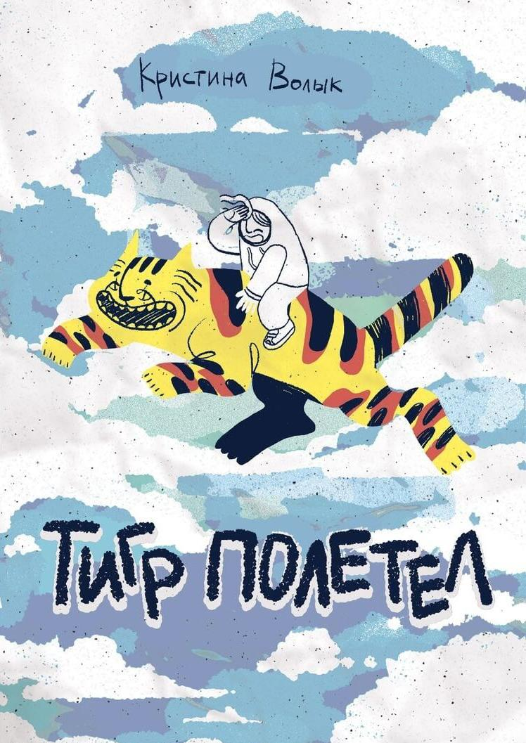 Tigr poletel | Volyk Kristina
