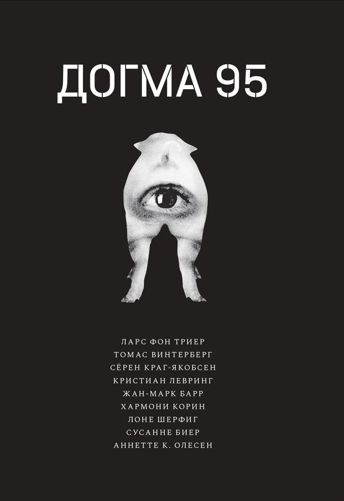 Dogma 95