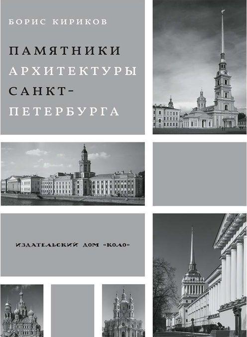 Arkhitekturnye pamjatniki Sankt-Peterburga