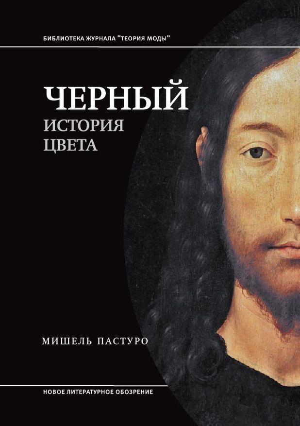Chernyj. Istorija tsveta