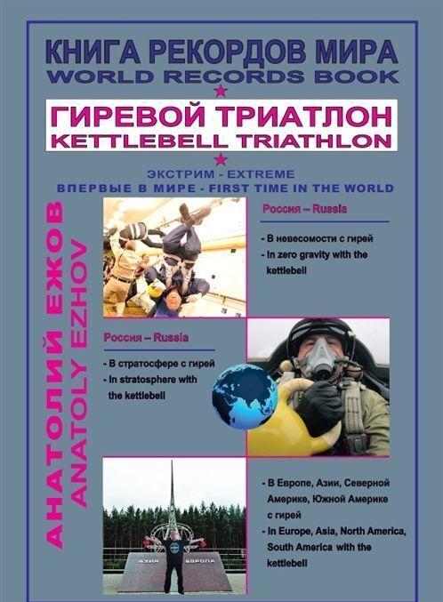 Kniga rekordov mira. Girevoj triatlon. V nevesomosti s girej. V stratosfere s girej. V Evrope, Azii, Severnoj Amerike, Juzhnoj Amerike s girej (na russkom i anglijskom jazykakh)