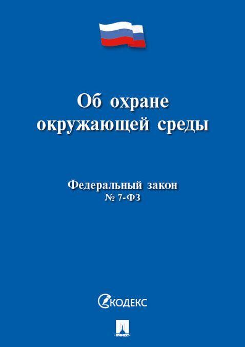 Ob okhrane okruzhajuschej sredy № 7-FZ.-M.:Prospekt,2020.