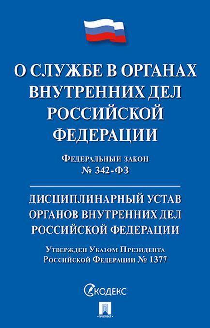 O sluzhbe v organakh vnutrennikh del RF i vnesenii izmenenij v otdelnye zakonodatelnye akty RF № 342-FZ.-M.:Prospekt,2020. + Dists. ustav OVD