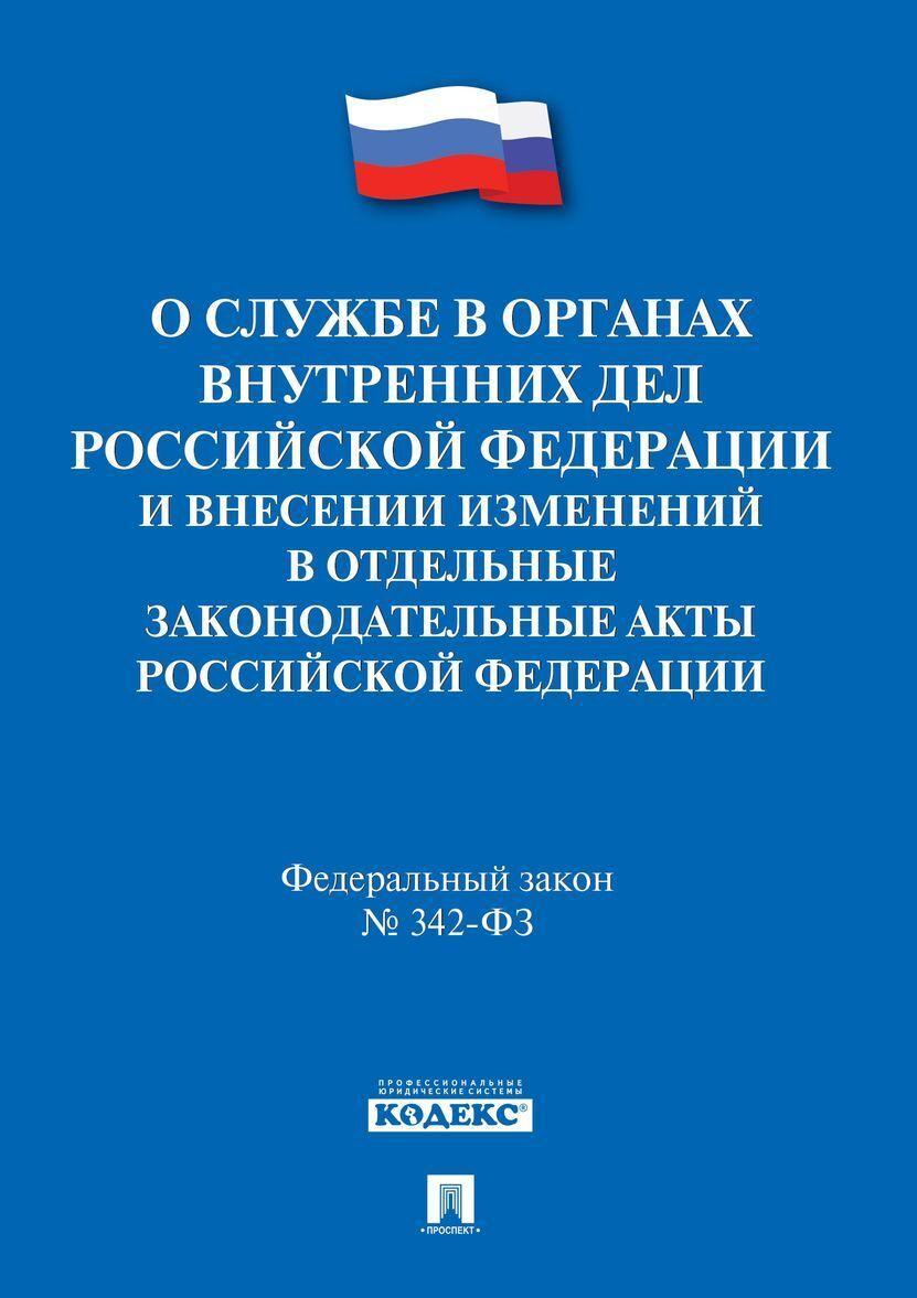 O sluzhbe v organakh vnutrennikh del RF i vnesenii izmenenij v otdelnye zakonodatelnye akty RF № 342-FZ.-M.:Prospekt,2020.