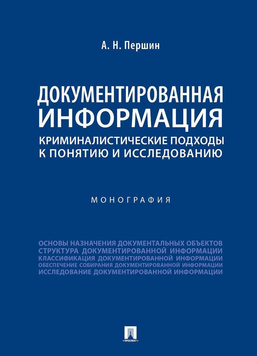 Dokumentirovannaja informatsija: kriminalisticheskie podkhody k ponjatiju i issledovaniju. Monografija.-M.:Prospekt,2020.