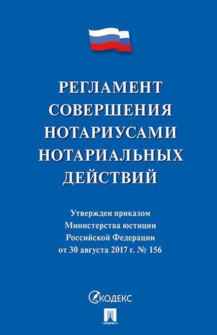 Reglament sovershenija notariusami notarialnykh dejstvij.-M.:Prospekt,2020.