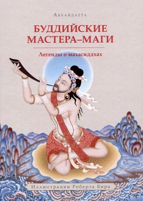 Buddijskie mastera-magi. Legendy o makhasiddkhakh | Abkhajadatta
