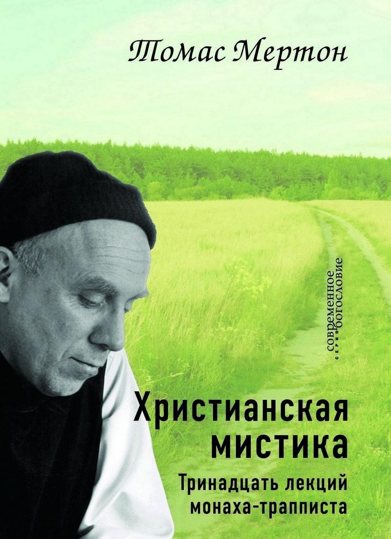 Khristianskaja mistika. Trinadtsat lektsij monakha-trappista | Merton Tomas