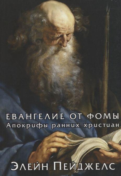 Evangelie ot Fomy. Apokrify rannikh khristian