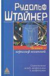 Chelovek-ieroglif vselennoj