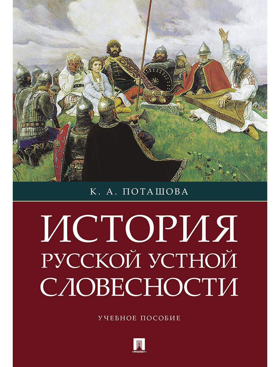 Istorija russkoj ustnoj slovesnosti.Uch. pos.-M.:RG-Press,2020.