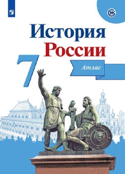 Istorija Rossii. Atlas. 7 klass
