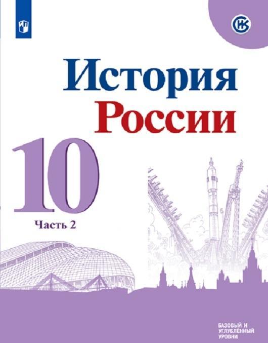 Istorija Rossii. 10 klass. V 3-kh chastjakh. Chast 2