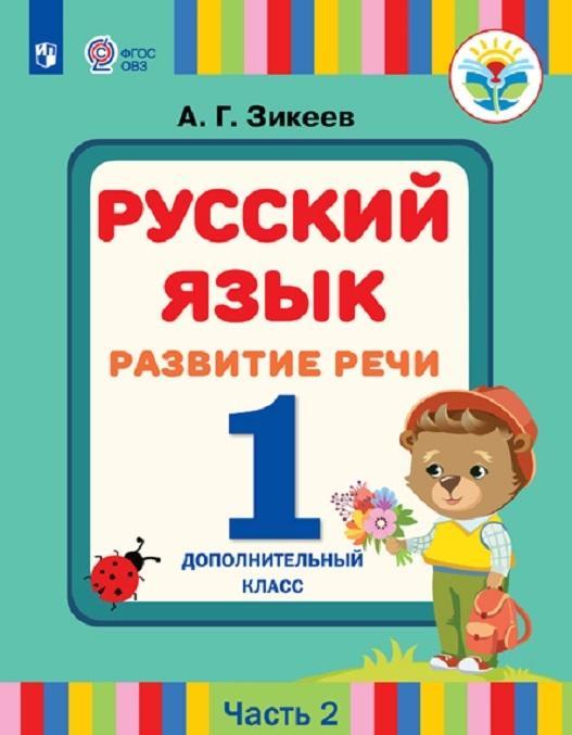 Russkij jazyk. Razvitie rechi. 1 dopolnitelnyj klass. V 2 chastjakh. Chast 2 (dlja glukhikh i pozdnooglokhshikh obuchajuschikhsja)