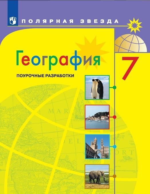 Geografija.  Pourochnye razrabotki. 7 klass