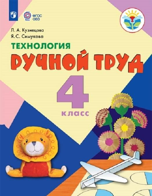 Tekhnologija. Ruchnoj trud. 4 klass (dlja obuchajuschikhsja s intellektualnymi narushenijami)