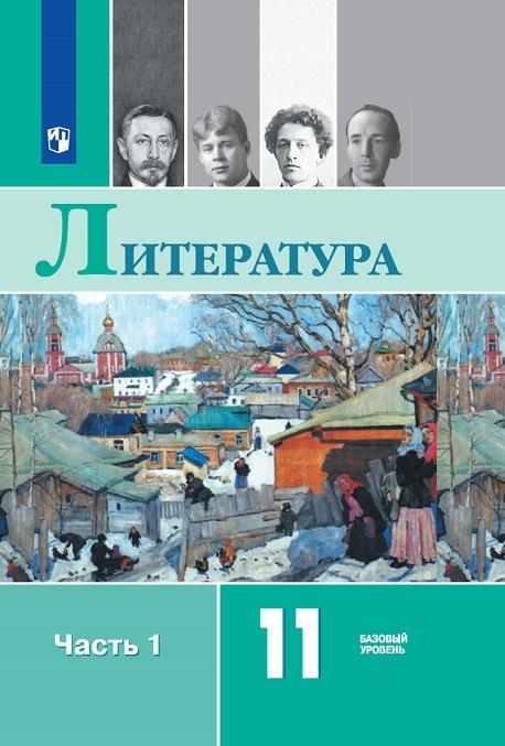 Literatura. 11 kl.. V 2-kh ch.. Ch.1
