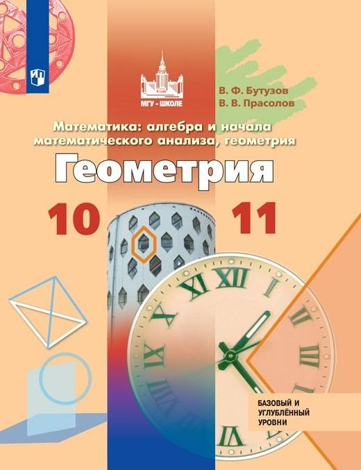 Geometrija. 10-11 klassy.Bazovyj i uglublennyj urovni.