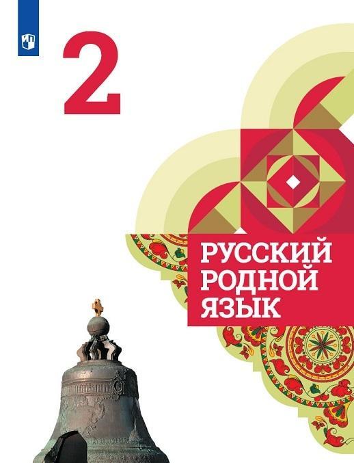 Russkij rodnoj jazyk. 2 klass. Uchebnoe posobie dlja obscheobrazovatelnykh organizatsij
