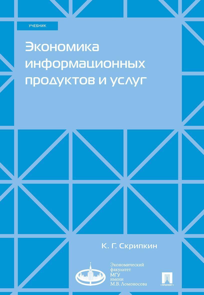 Ekonomika informatsionnykh produktov i uslug. Uch.-M.:Ekonomicheskij fakultet MGU imeni M.V. Lomonosova; Prospekt,2020.