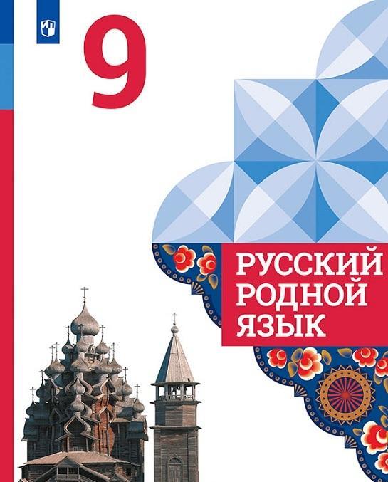 Russkij rodnoj jazyk. 9 klass. Uchebnoe posobie dlja obscheobrazovatelnykh organizatsij