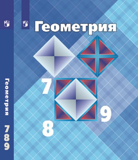 Geometrija. 7-9 klassy