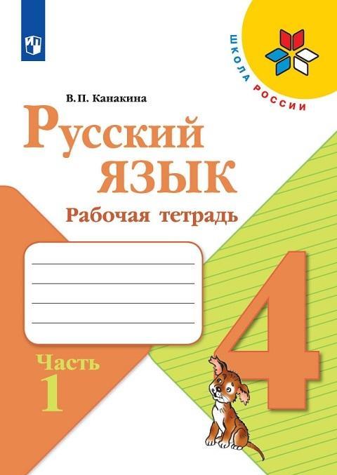 Russkij jazyk. Rabochaja tetrad. 4 klass. V 2-kh ch.  Ch. 1