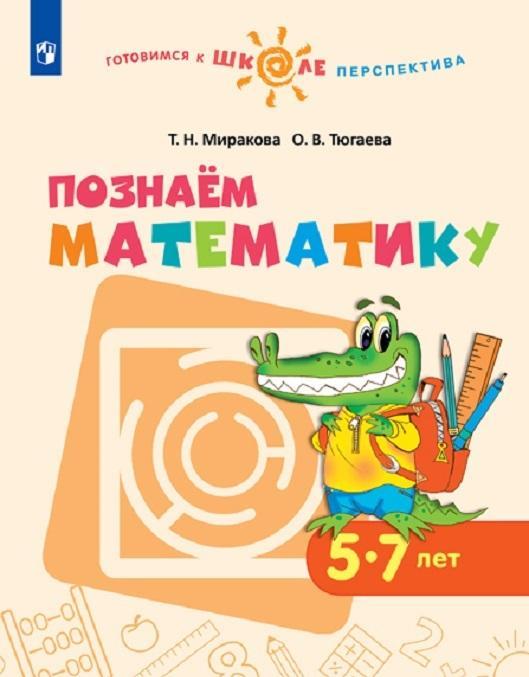 Poznajom matematiku. 5–7 let. Uchebnoe posobie dlja obrazovatelnykh organizatsij.  (Gotovimsja k shkole. Perspektiva)