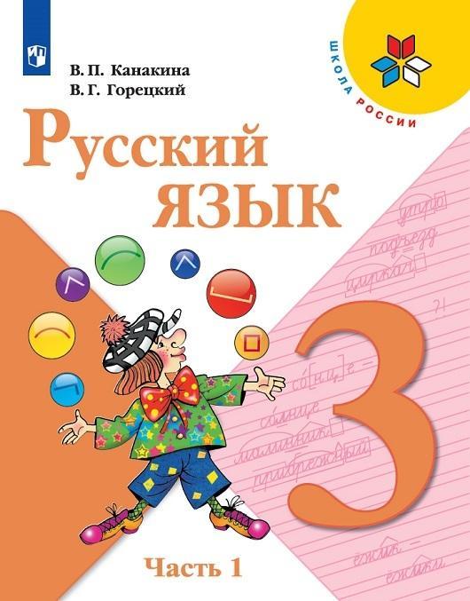 Russkij jazyk. 3 klass. V 2-kh ch. Ch. 1