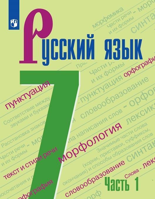 Russkij jazyk. 7 kl.. V 2-kh ch.. Ch.1