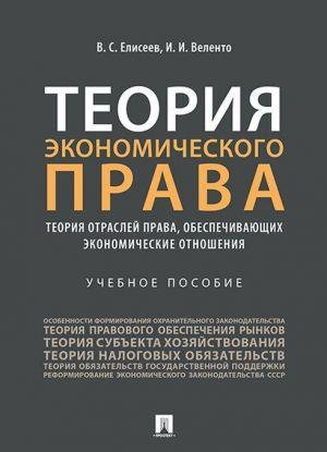 Теория экономического права : теория отраслей права, обеспечивающих экономические отношения.Уч. пос.-М.:Проспект,2020.