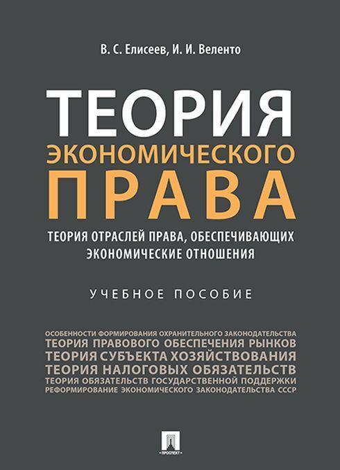 Teorija ekonomicheskogo prava : teorija otraslej prava, obespechivajuschikh ekonomicheskie otnoshenija.Uch. pos.-M.:Prospekt,2020.